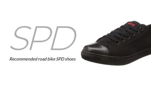 ロードバイク初心者におすすめのSPDシューズ!ビンディングを始めよう