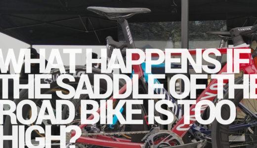 ロードバイクのサドルが高すぎるとどうなるの?【こんな事になるぞ】