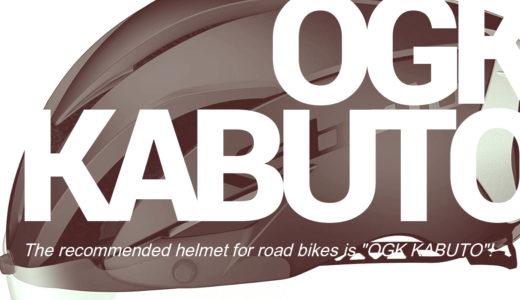 ロードバイクのヘルメットは「OGK KABUTO(オージーケーカブト)」がおすすめ!特徴やおすすめ商品を紹介