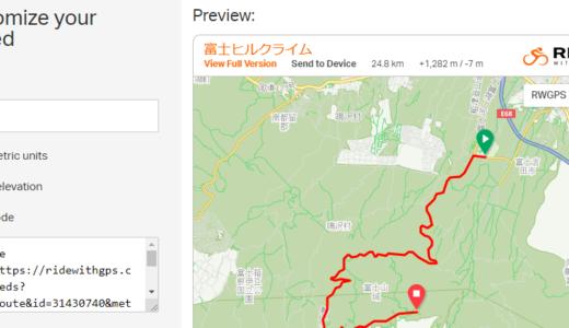 Ride with GPSでブログやホームページへルートを埋め込む方法