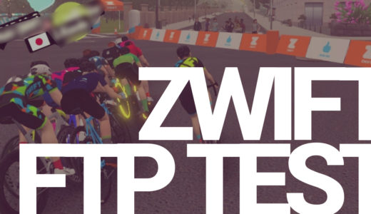 【Zwift】FTPを計測する3つの方法!おすすめは◯◯