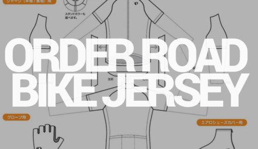 【比較】ロードバイクのジャージをオーダーできるメーカー!おすすめ12!