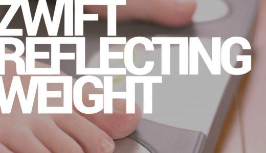 【検証】Zwiftの体重ってライド中に変更したらちゃんと反映されるの?