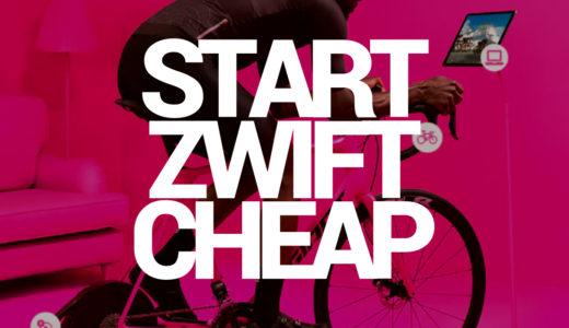 【Zwiftの始め方】とにかく「安く」Zwiftを始める②つの方法【金がない】
