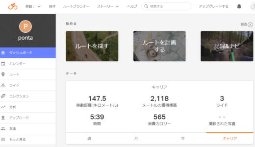 Ride With GPSが日本語に対応してたよ
