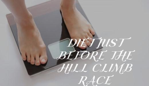 ヒルクライムレースの直前にお手軽に減量♪カリウム食&塩抜き食でむくみ取り!
