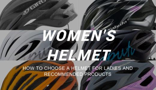 【ロードバイク】レディース向けヘルメットってどう選べばいいの?【おすすめのヘルメット6選も紹介!】