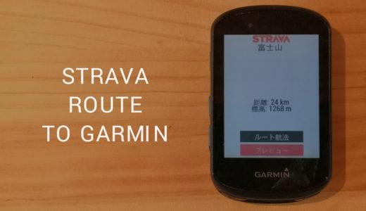 StravaのMyルートをGarminで使う方法【Edge530で解説】
