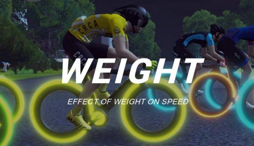 【Zwift】ライダーの体重は速度(スピード)にどのように影響するのか?