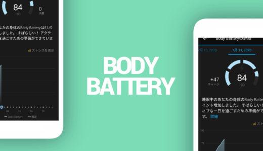 GarminのBody Battery(ボディバッテリー)で調子や疲労を把握しよう【ヒットポイントはゼロよ!】