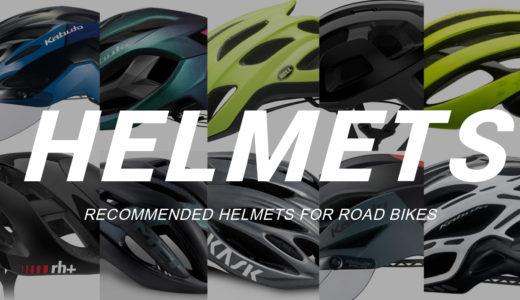 【2020年モデルも続々!】ロードバイクのおすすめヘルメット14選!予算別で紹介するよ!