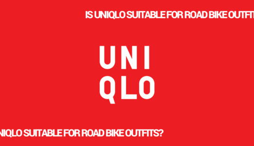 ロードバイクの服装でユニクロは使える?ユニクロはサイクルウェアの代わりになるか?