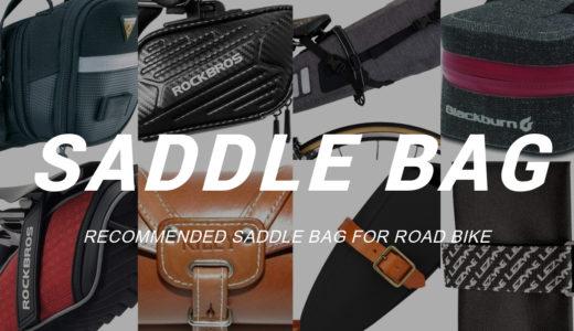 【ロードバイク】おすすめのサドルバッグ17選を用途別に紹介するよ!サドルバッグの目的や選び方も徹底解説!