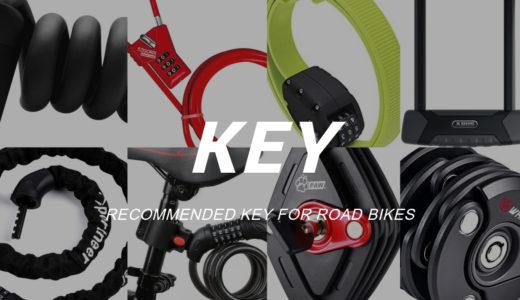 【最新】ロードバイクにおすすめの鍵15選!タイプ別で紹介するよ!