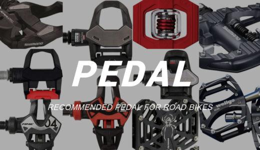 【最新】ロードバイクでおすすめのペダル16選をレベル別・用途別で紹介!