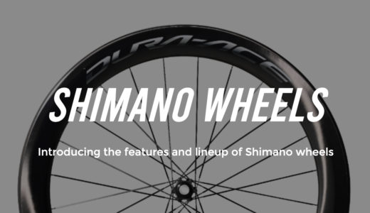 ロードバイクのホイールでシマノってどーなん?特徴やラインナップを紹介!