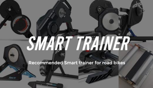 ロードバイクでおすすめのスマートトレーナー8選をタイプ別に紹介!静音グッズや便利なアクセサリーも♪