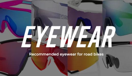 ロードバイクのサングラスでおすすめ全12選を厳選紹介。迷ったらコレを買っとけ!