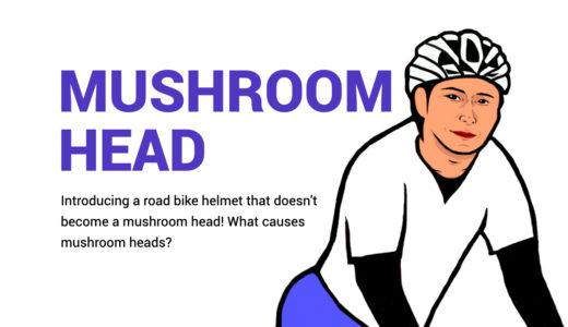 きのこ頭にならないロードバイクのヘルメットを紹介!きのこ頭になる原因は?