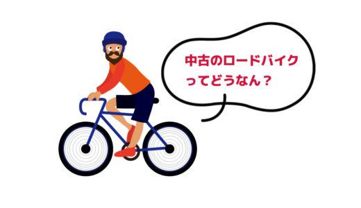 中古のロードバイクを購入するときの注意点を解説!中古品を買うときのポイントは?