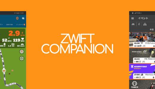 【Zwiftの始め方】Zwiftコンパニオンアプリを使おう!