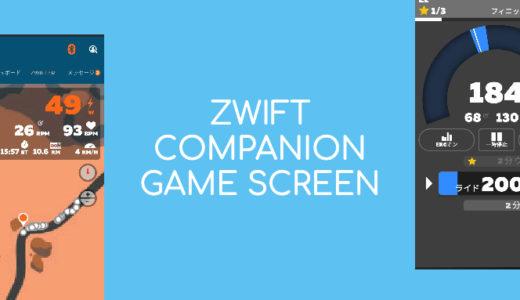 Zwiftコンパニオンの『ゲーム』画面の詳細とできること