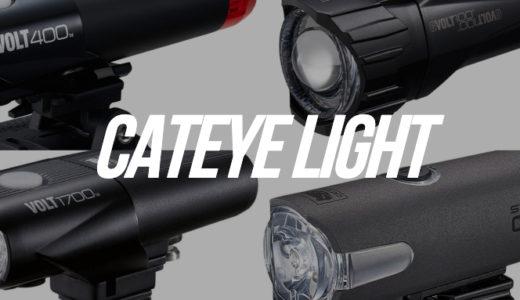 ロードバイクのライトは定番メーカー「キャットアイ(CATEYE)」がおすすめ!選び方やおすすめライトは?