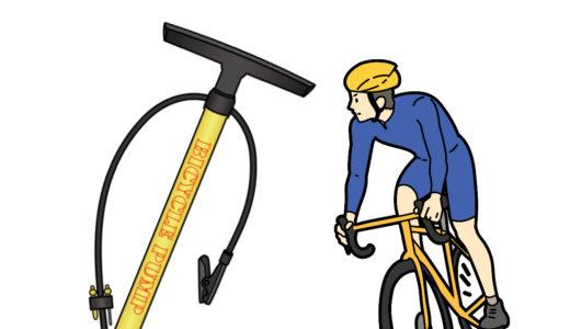 ロードバイクの空気入れの頻度は?空気入れのタイミングと適正な空気圧を解説!